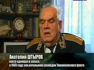 Документальный фильм - Пропавшая субмарина. Трагедия К-129.