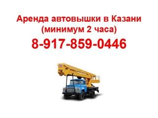 Аренда автовышки в Казани (минимум 2 часа)