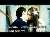 «КРИСТИНА И АНТОН» под музыку Антон Мартынов - Ты так красива. Picrolla
