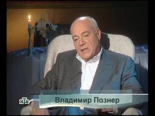 Владимир Познер и Рената Литвинова Ночной Сеанс