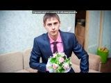 «наша свадьба» под музыку Эльбрус Джанмирзоев & Alexandros - Бродяга. Picrolla