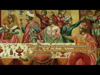 СЕ, СТОЮ У ДВЕРИ И СТУЧУ (печальная песнь Христа) - православные стихи