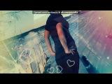 «прошлое» под музыку OPEN BLACK SEA - Когда Уносит Ветер [про любовь о любви грустная грустный душевная душевный лирика лиричный лиричная песня трек музыка группа рэп реп rap русский лучшая лучший лирика контакта в контакте новинка новый новая new супер хит 2011 2012]. Picrolla