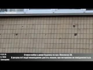 У Києві на Троєщині прогримів потужний вибух