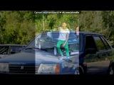 От Константина Давыдова)) под музыку EBASH BASS - Track 01 самая актуальная клубная музыка заходи к нам vk.comclubmusictlt. Picrolla