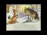 - Сказка. Дедушка, хитрая Лиса и Волк. (озвученный диафильм сказка и мультфильм).