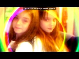 «Webcam Toy» под музыку ПЕСНЯ ПРО ЛУЧШИХ ПОДРУГ ЛАРКУ И ЛОЛУ) - ♡Самой красивой, прелестной, любимой подружке.. Picrolla