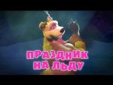 Маша и  Медведь • Серия 10 - Праздник на льду