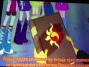 Перевод Трейлера Девочки Эквестрии-2-Rainbow Rocks