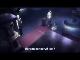 [АниКаРаС] Үхлийн жагсаал - 2
