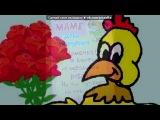 «vf» под музыку Поздравление для МАМЫ (на т. м/ф.