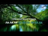 Потап и Настя Каменских - Чумачечая весна (Караоке)