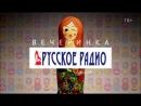 Вечеринка Русского Радио
