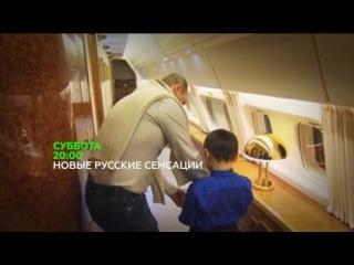«Личник» Путина: суперэксклюзив НТВ. Смотрите в эту субботу