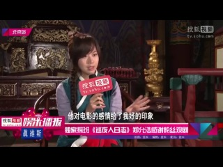 140918 Yunho, Jung Il Woo, Go Sung Hee - interview for Sohu TV