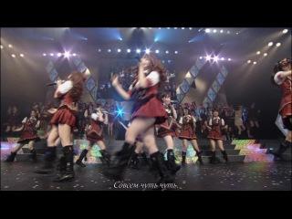 AKB48. Iiwake Maybe. 2010. [русский перевод]