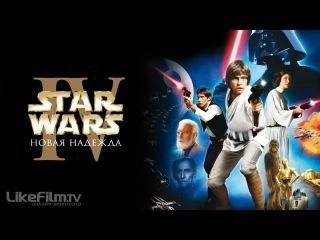 ▶ Звездные войны: Эпизод 4 – Новая надежда (1977) | ФИЛЬМЫ НОВИНКИ 2015 ОНЛАЙН