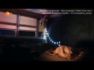 Постельная сцена. 16. Фрагмент из нового фильма с Жозефиной - Все на выход (Alles muss raus)
