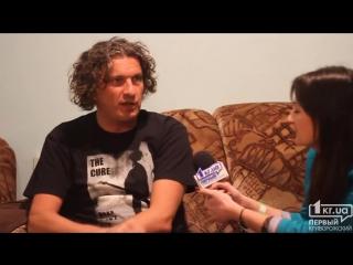 Последнее интервью Кузьмы в Кривом Роге.