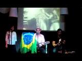 Вечер босановы и бразильской музыки