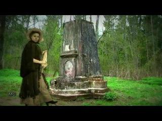 усадьба Заветное Затерянная в лесах
