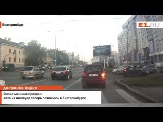 Снова машина призрак авто из ниоткуда теперь появилось в Екатеринбурге
