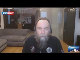 Александр Дугин о том, что сейчас происходит в России