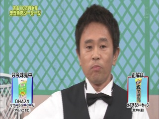 Gaki No Tsukai #1162 (2013.07.07) — Kiki 33 Fish Sausage (RAW)