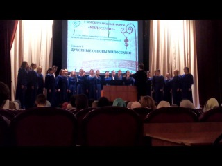 Выступление хорового коллектива Контабиле ЛОККиИ на I Международном Форуме Милосердие