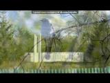 «пппп» под музыку Надежда Кадышева и ансабль Золотое Кольцо - Деревенская дорога (Как мало мне надо, как надо немного: жила бы д