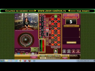 Казино зеон рулетка мобильное казино с депозитом 1 $