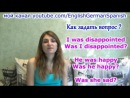 Английский Язык: WAS или WERE / Урок 49 / Ирина Шипилова