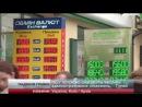 Украина Гривна катится в пропасть 16гр за доллар
