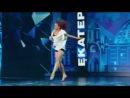 Красная, Красноярск. Танцы на ТНТ кастинг в Екатеринбурге, контемпорари