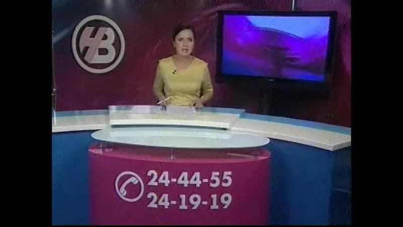 Новости ТНТ Волгодонск за 2013.08.06