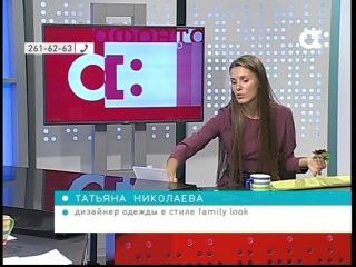 Family Look - репортаж на Афонтово