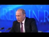 Жизнь и семья: большая пресс-коференция В. В. Путина (часть 1)