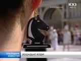 100ТВ уникальная реконструкция на Дворцовой пл.  Живые шахматы.