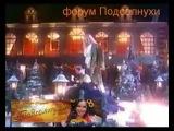 Наташа Королёва &amp Тарзан - Не забуду (Новогодняя ночь на Первом 2004)
