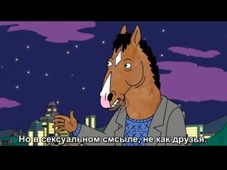 BoJack Horsemаn