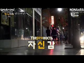 [RUS SUB] Mnet: BTS American Hustle Life [5/8]