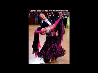 ��� ����� Dance-ok - ����, ��� ����� ���������� ����� ��� ������ Kiesza - Hideaway. Picrolla