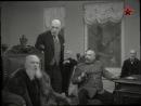 Две жизни. реж. Л. Д. Луков. 1961 г. 1 серия