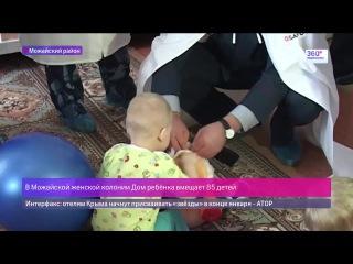 В Можайской женской колонии открылся первый в России Детский центр реабилитации