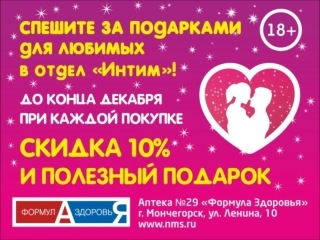 В Мончегорске СКИДКА 10% на товары Интим отдела!