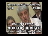Анонс концерта Доктор Шлягер в Кореновске. С mykor.ru