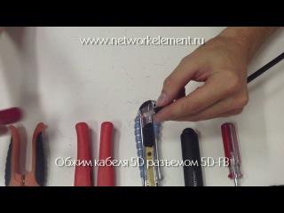 Как обжать ВЧ-кабель 5D разъемом 5D-FB (N-тип)?