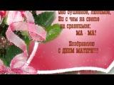 Поздравление_с_праздником_ДЕНЬ_МАТЕРИ_