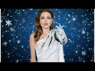 Музыкальное поздравление с Новым Годом от Анджелины Джоли по русски