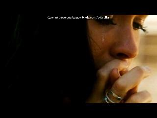 ���� ��� ������  ����������� �������������� ��������, ������� ���� 11 ���� 2013 ����. ������ ���� - �������, ����, ����, ���...�� ��� �� ��� ������� ����,��  ������ ����� � ����� �������... - [���� ����, �������� ������ ���, � ���� �� ���� �����, �� ������ ��� ��� ������...����� ���, ��� �� � ���� ���� � �����, � ����� ���� ������ ����, �� � ����� ������ ����...�� �� ���� ����, ��� ������...������ �� ������, � ����� ����...]. Picrolla